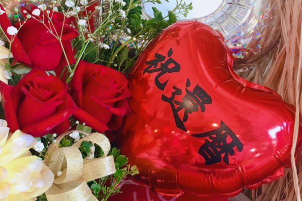 還暦のお祝いに❤【熊本の花屋・バルーン専門店KIKI】